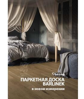 Паркетная доска Barlinek в новом измерении