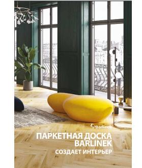 Паркетная доска Barlinek создает интерьер