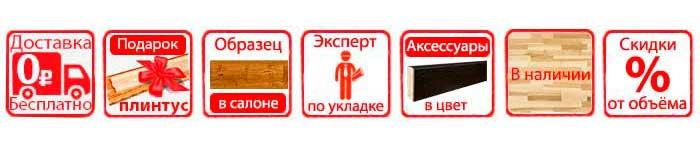 Бесплатная доставка по Москве Barlinek