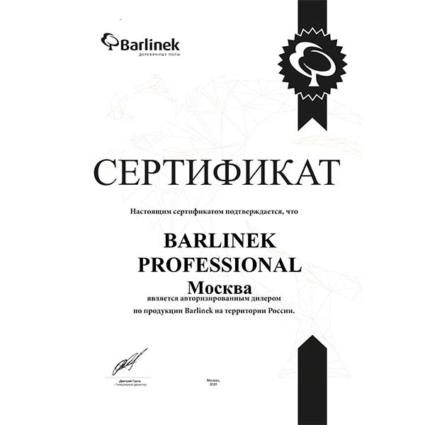 Сертификат BARLINEK